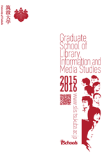 Graduate School of Library, Information and Media Studies Pamphlet (2015-2016)