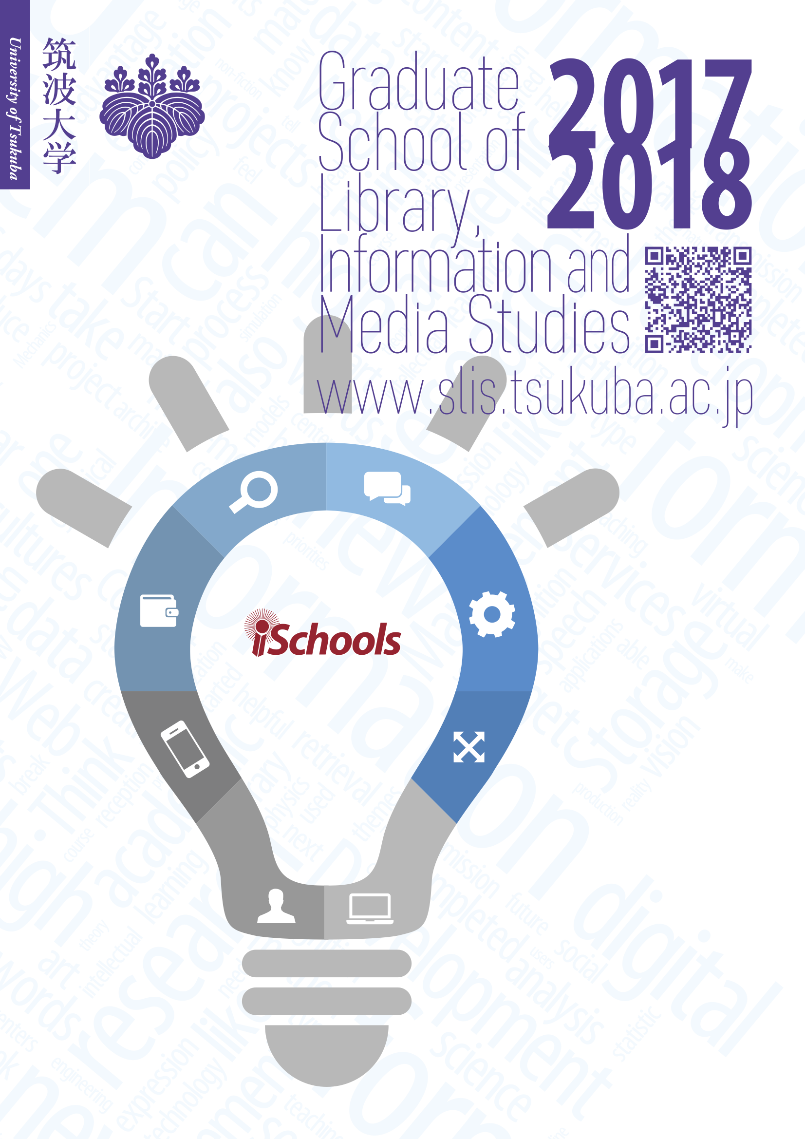Graduate School of Library, Information and Media Studies Pamphlet (2017-2018)