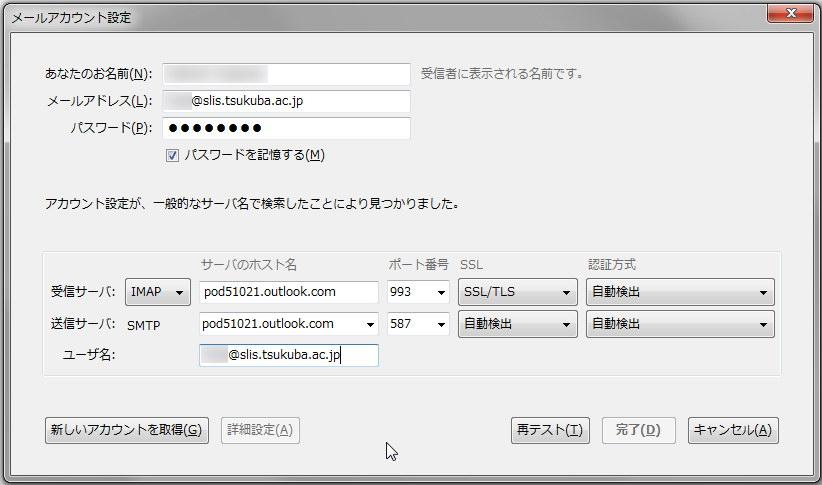 FetchEML の POP3 受信を POP3 over SSL に、SMTP送信を SMTP over SSL に切り替えます。 POP3  over SSL を利用する場合は受信元のサーバーが POP3 over SSL に対応し ...