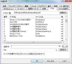 sakura_macro_dlg.jpg