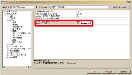 openmp_vc2005.jpg
